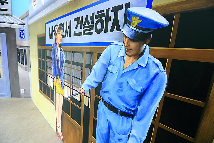 단속을 하는 경찰 벽화
