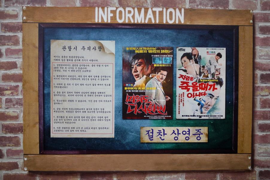 극장 상영표