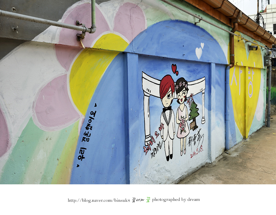 결혼하는 그림이 그려져 있는 벽화