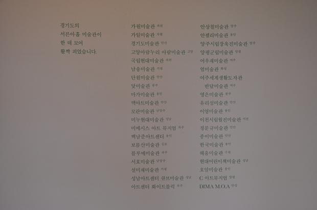 경기도 미술관 목록