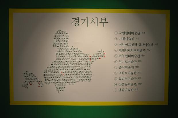 경기도 지역별 미술관 소개