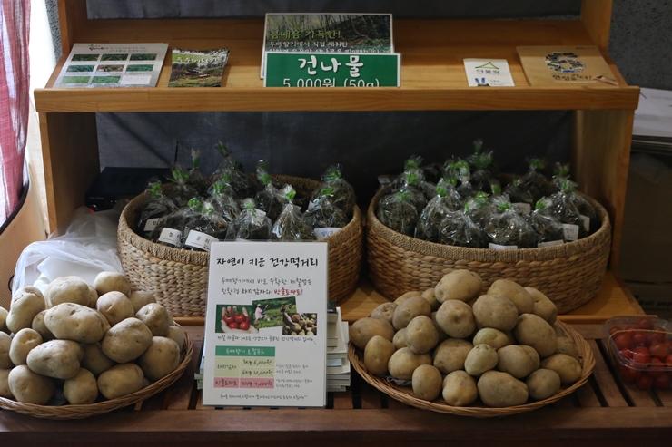 건나물과 감자 판매 코너