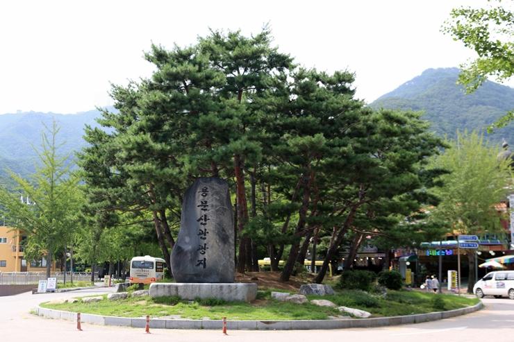 용문산 관광지