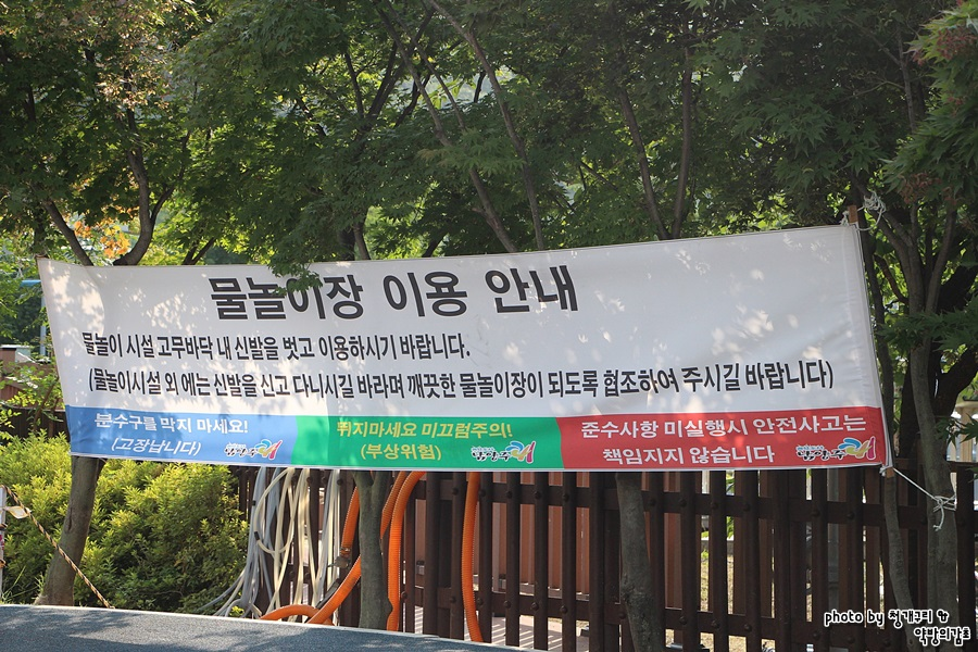 물놀이장 이용 안내 현수막