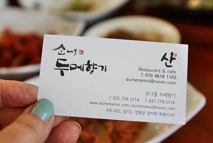 산나물 두메향기 산 식당 명함