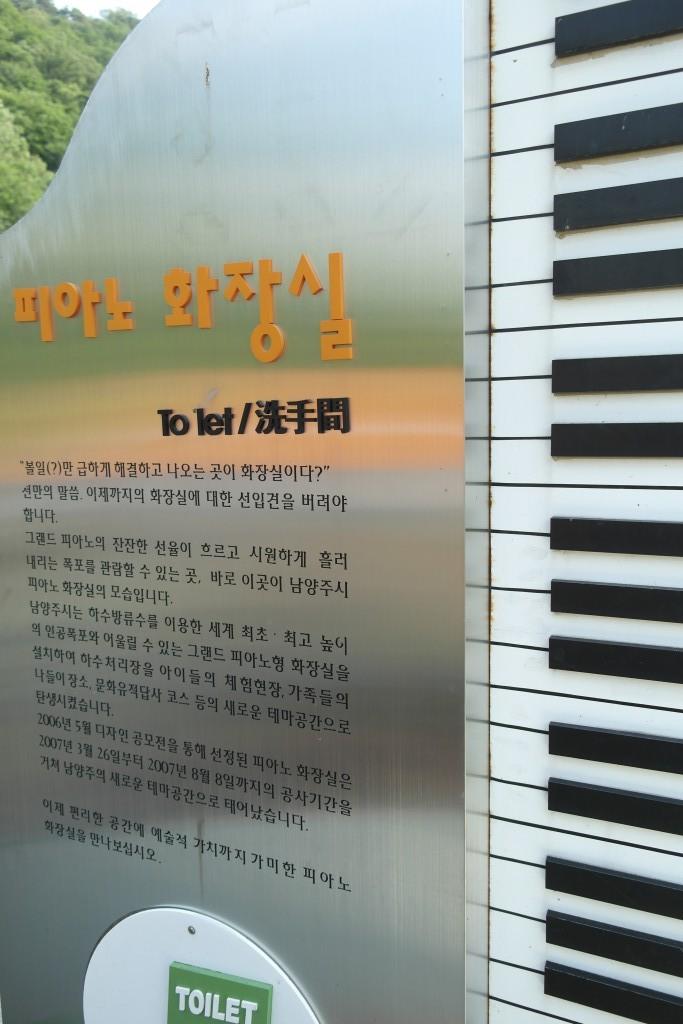 피아노 화장실 안내판