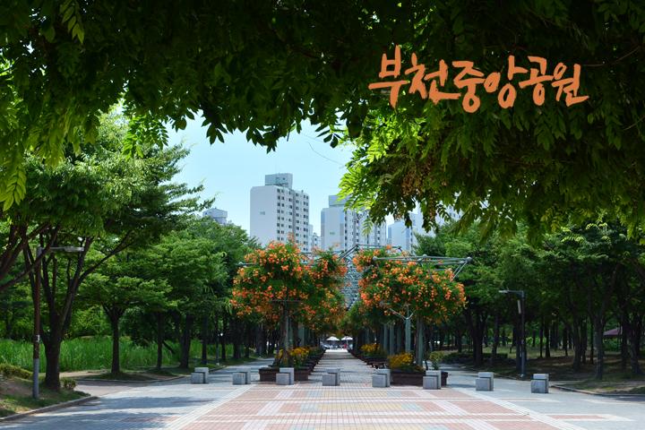 부천중앙공원