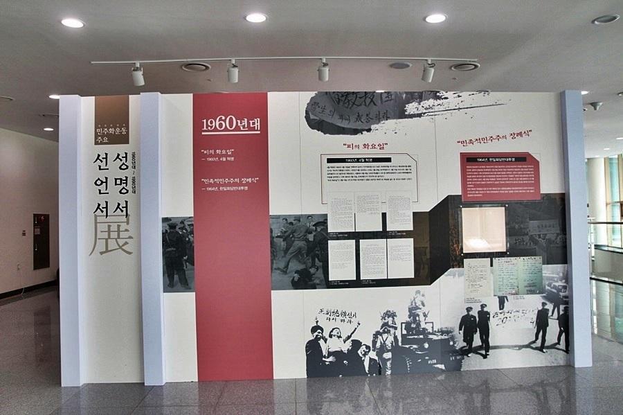 1960년대 민주주의의 역사가 적힌 전시물