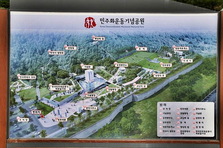 민주화운동기념공원 그림약도