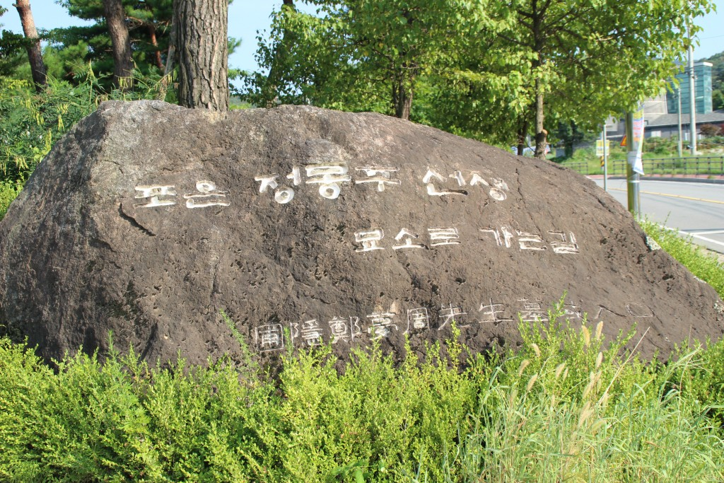 돌에 새겨진 정몽주 선생 묘 이정표