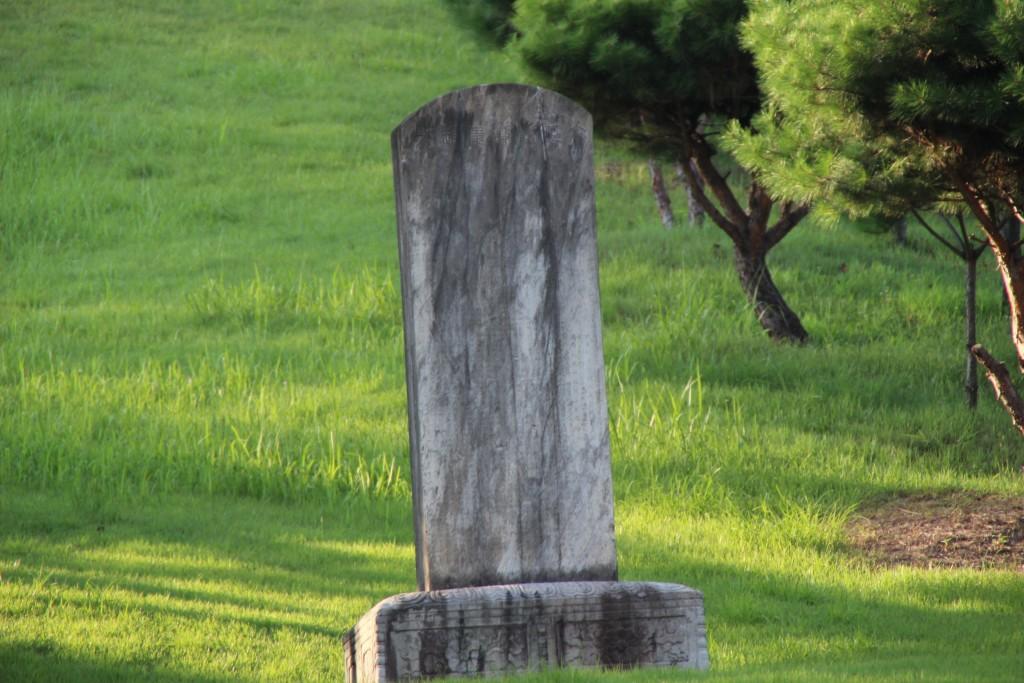 조광조 선생 묘소에 있는 비석