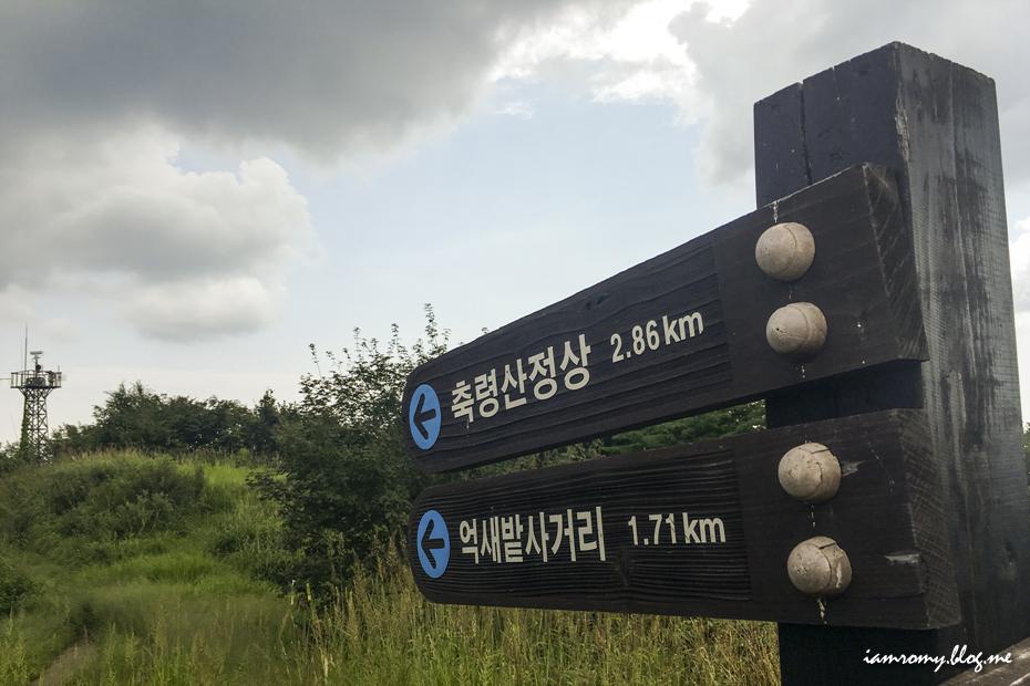 축령산정상, 억새밭사거리 이정표