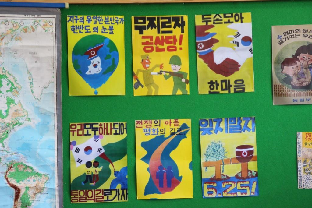 교실 벽에 붙은 포스터들