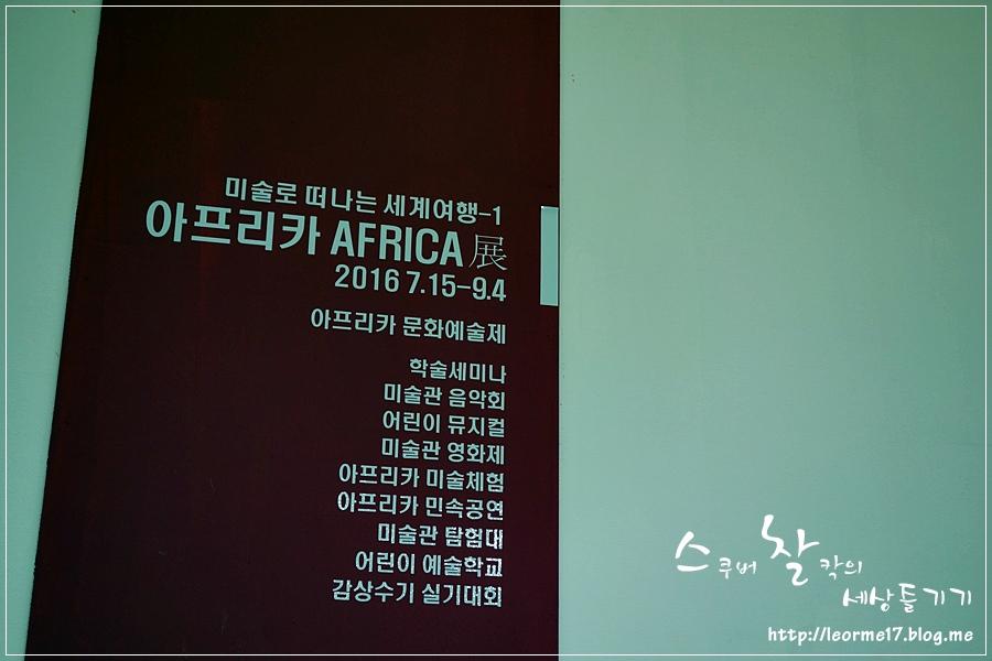 폭 넓게 소개되는 아프리카