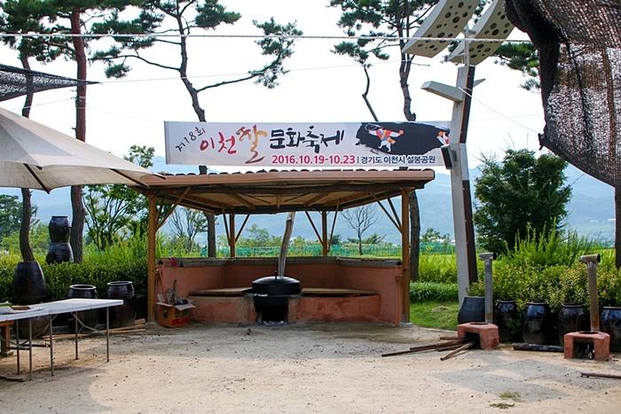 쌀 축제 안내 현수막