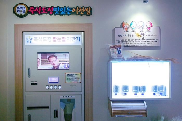 쌀 자판기