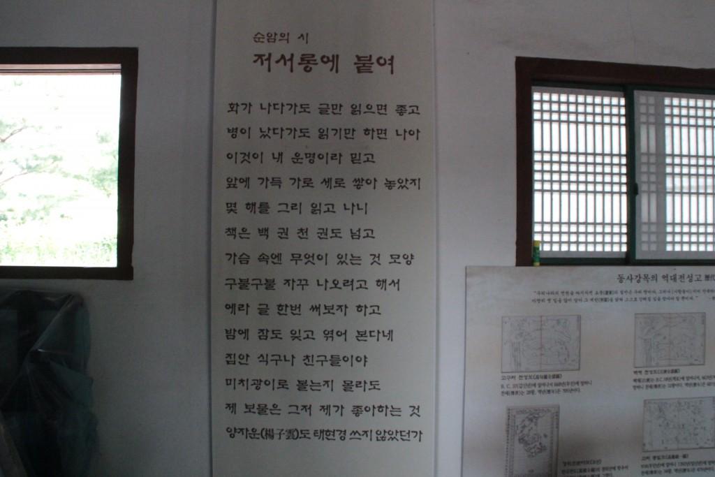 사숙당에 있는 순암의 시