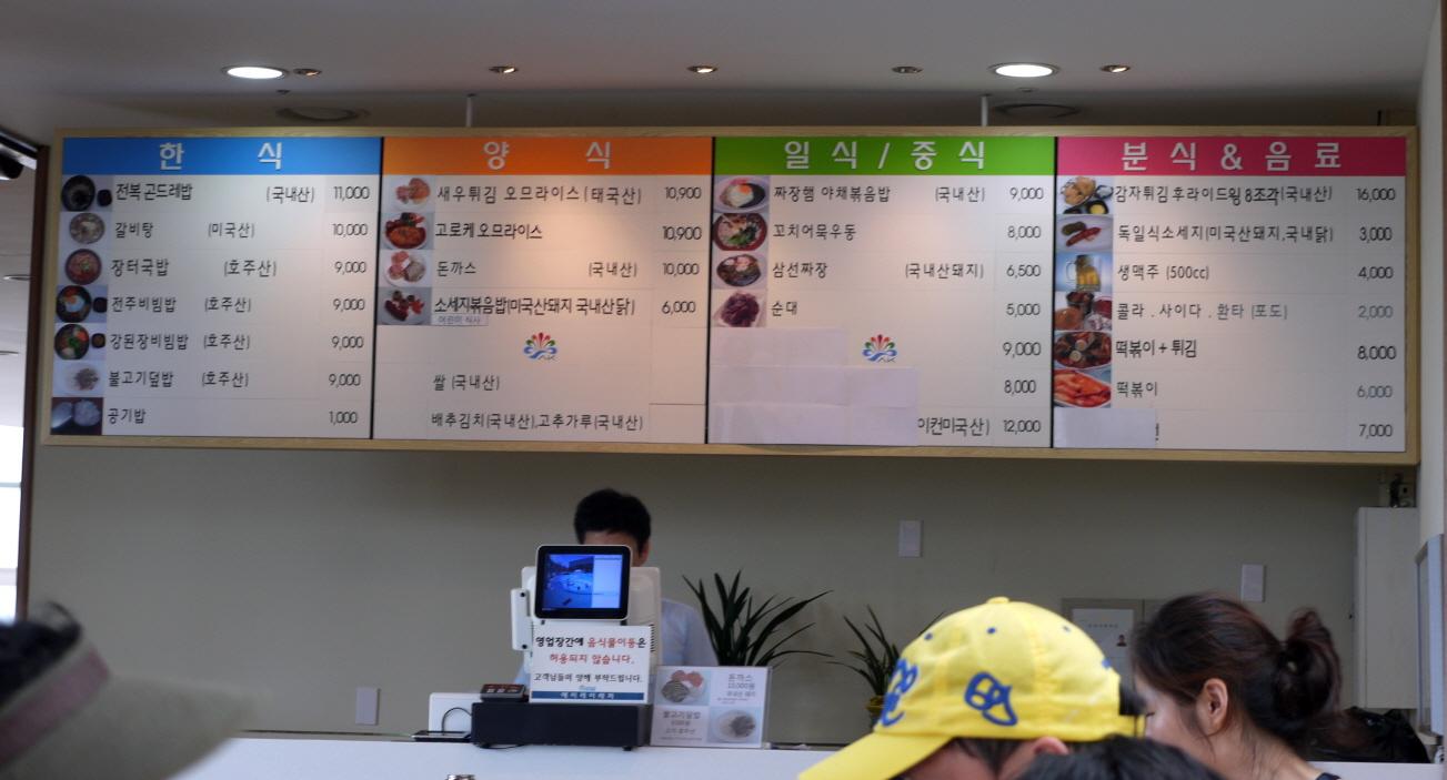 식당 메뉴판 사진