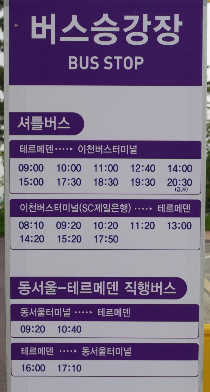 테르메덴 버스 승강장 시간표