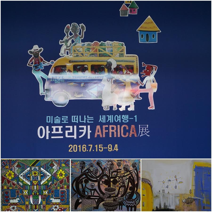 아프리카전 포스터