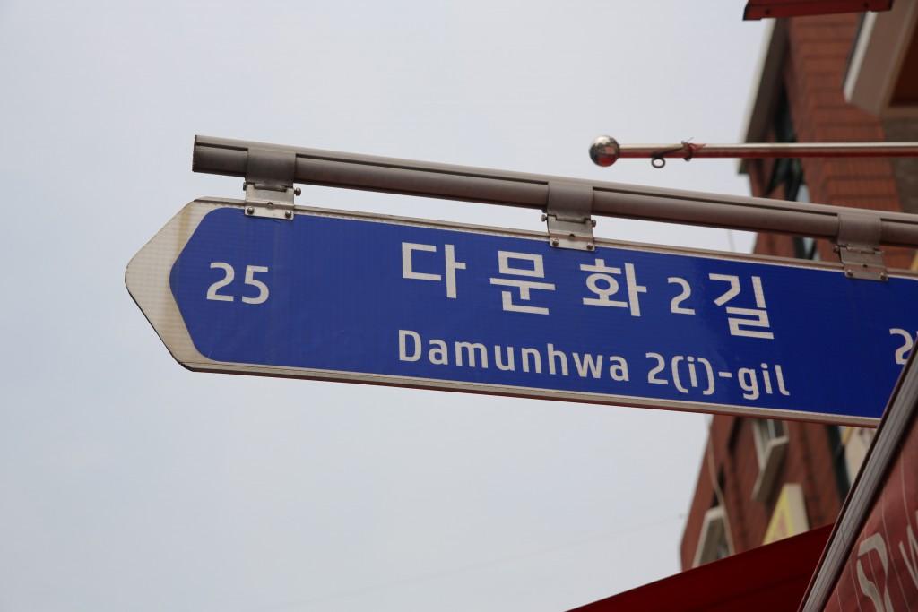 다문화 거리 도로명 표지판
