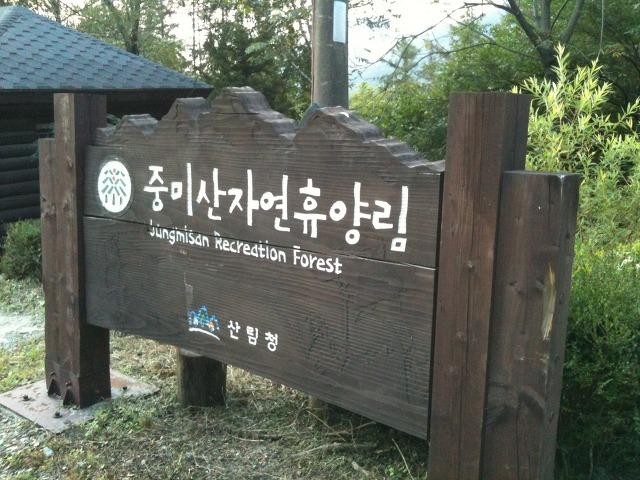 중미산자연휴양림 안내판