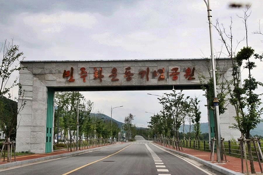 민주화운동기념공원