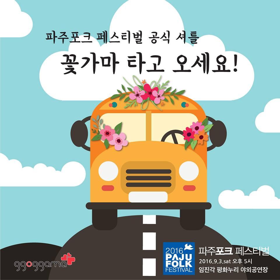 파주포크 페스티벌 공식 셔틀 꽃가마 타고 오세요!