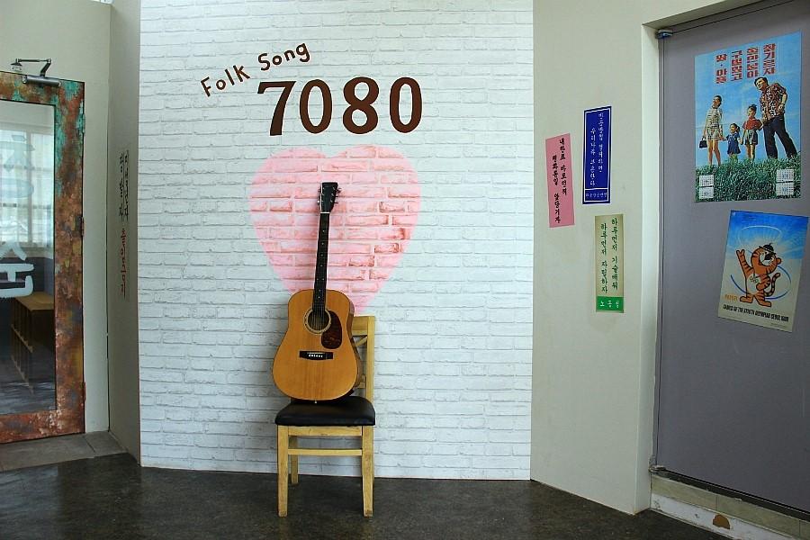 7080 음악다방