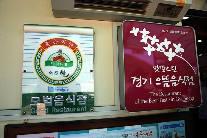 모범음식점 및 맛깔스런 경기 으뜸음식점 선정 간판