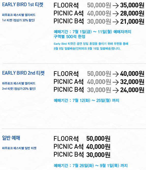 티켓 예매 방법 및 티켓 가격