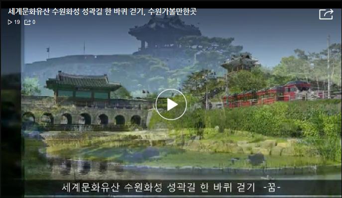 수원화성 성곽길의 동영상