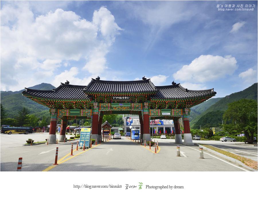 양평 용문산 입구 사진