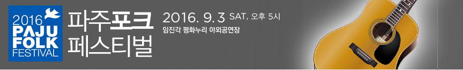 파주포크페스티벌 - 2016년 9월 3일 오후 5시, 임진각 평화누리 야외공연장