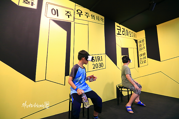 VR을 사용해보는 아이들
