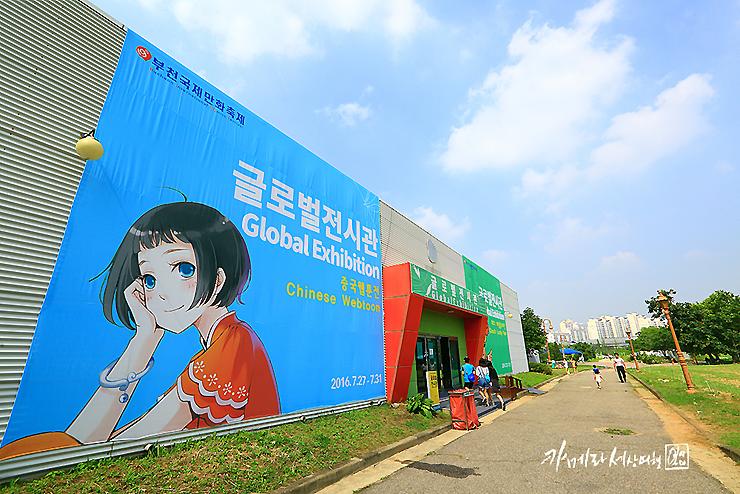 만화축제 전시관 전경