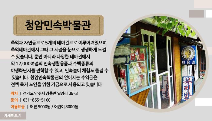 [9월테마여행] 경기도 추억의 시간여행