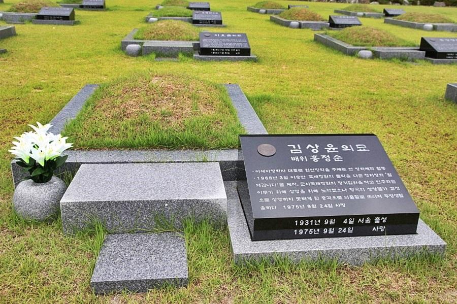 김상윤의 묘, 배위 홍정순 이라고 적힌 묘소