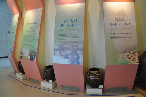 옹기의 특장점에 대한 설명 사진