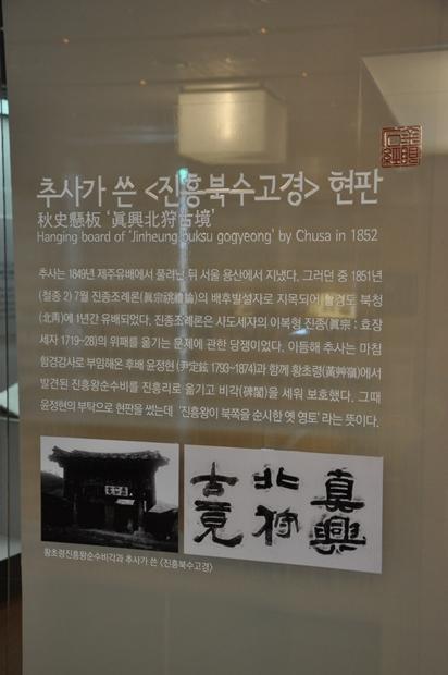 추사가 쓴 진흥북고경 현판