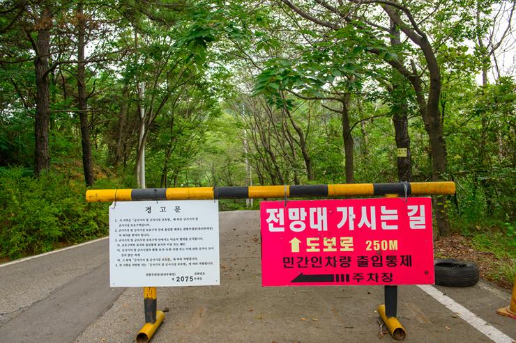 경고문과 전망대 가는 길 표지판