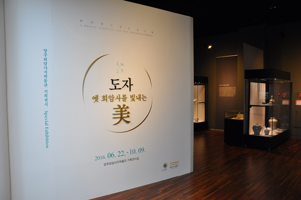 회암사지박물관 사진