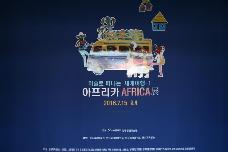 아프리카 미술전