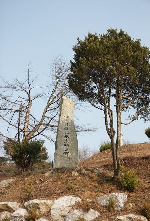 여운형기념관의 비석