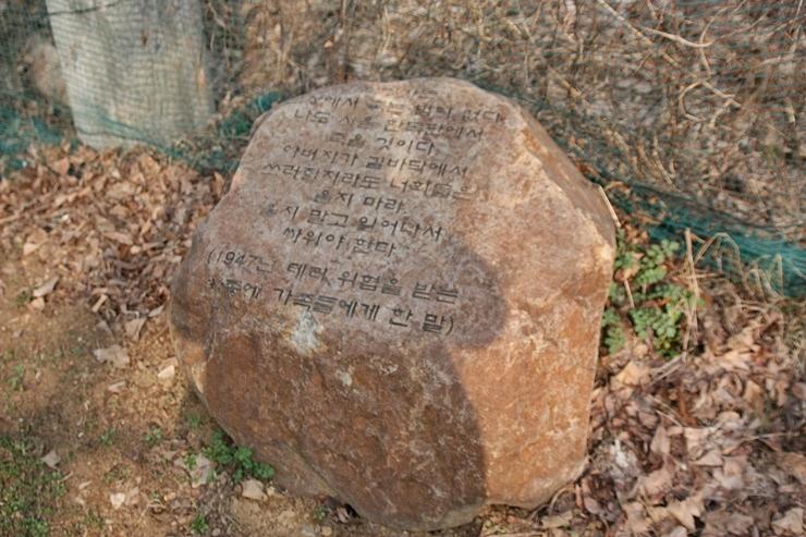 여운형 선생의 말이 적혀있는 바위