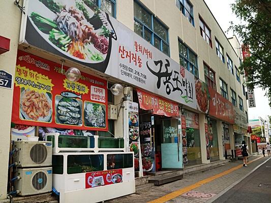 마라도해물탕&찜 가게가 있는 거리 모습
