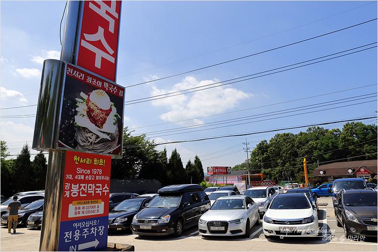 봉진막국수 가게 앞 주차장