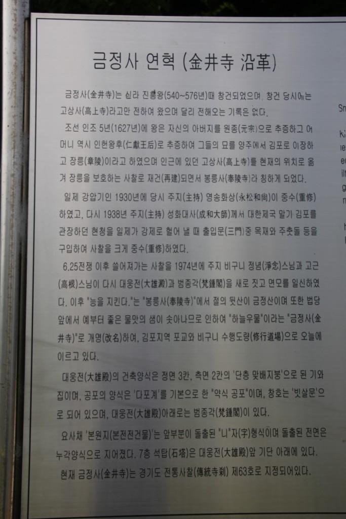금정사 역사 안내판