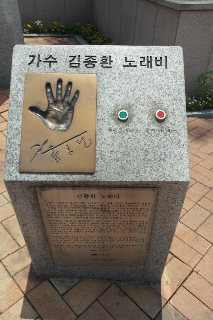 가수 김종환 노래비