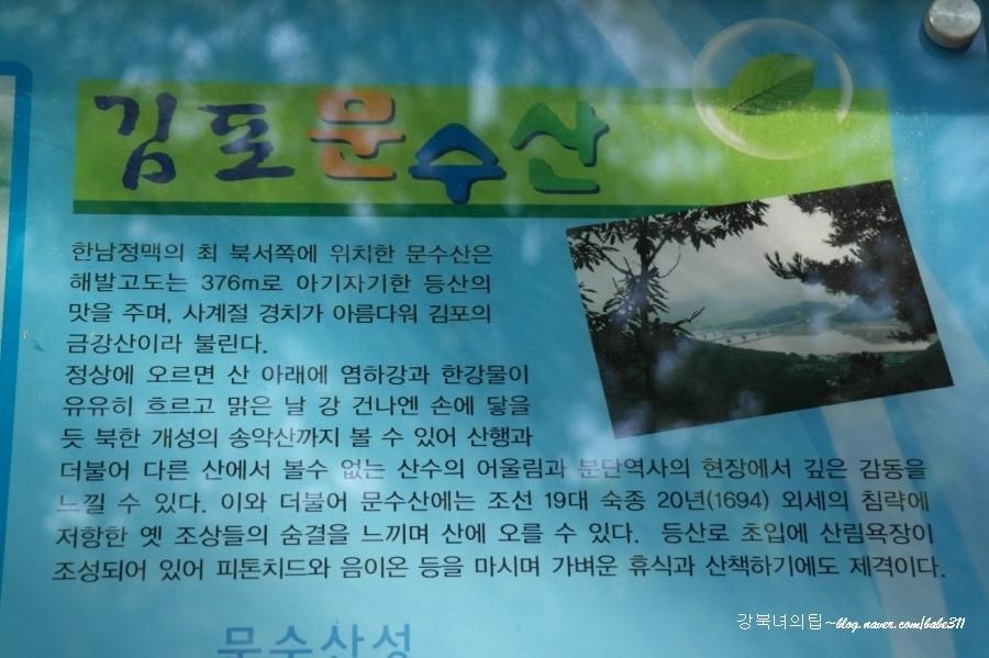 김포문수산 설명글
